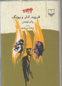 كشف ذهن 3 (فرويد،آدلر و يونگ)،(شميز،رقعي،چشمه)