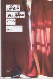 تاريكي معلق روز (كتاب هاي قفسه آبي136)،(شميز،رقعي،چشمه)