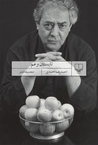 تابستان و غم (مجموعه شعر)،(شميز،رقعي،چشمه)