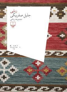 ربايي (جهان تازه ي شعر115)،(شميز،رقعي،چشمه)