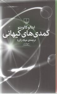 كمدي هاي كيهاني (جهان نو)،(شميز،رقعي،چشمه)