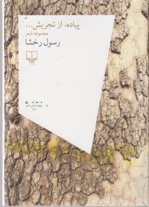 پياده،از تجريش... (جهان تازه ي شعر121)،(شميز،رقعي،چشمه)