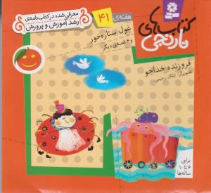 كتاب هاي نارنجي،هفته ي41 (غول ستاره خور و 6 قصه ي ديگر)،(گلاسه،شميز،خشتي كوچك،قدياني)