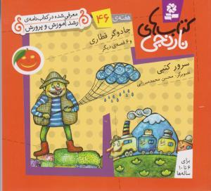 كتاب هاي نارنجي،هفته ي46 (جادوگر قطاري و 6 قصه ي ديگر)،(گلاسه،شميز،خشتي كوچك،قدياني)