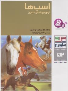 چرا و چگونه52 (اسب ها:از دوره ي باستان تا امروز)،(گلاسه،شميز،رحلي،قدياني)