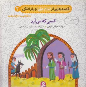 قصه هايي از امام علي (ع) و يارانش 2 (كسي كه مي آيد)،(گلاسه،منگنه اي،شميز،خشتي بزرگ،قدياني)