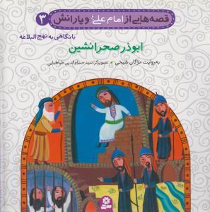 قصه هايي از امام علي (ع) و يارانش 3 (ابوذر صحرانشين)،(گلاسه،منگنه اي،شميز،خشتي بزرگ،قدياني)