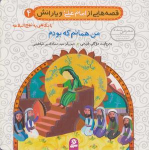 قصه هايي از امام علي (ع) و يارانش 4 (من همانم كه بودم)،(گلاسه،منگنه اي،شميز،خشتي بزرگ،قدياني)