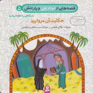 قصه هايي از امام علي (ع) و يارانش 5 (حكايت آن مرواريد)،(گلاسه،منگنه اي،شميز،خشتي بزرگ،قدياني)