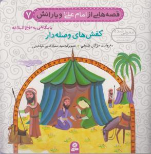 قصه هايي از امام علي (ع) و يارانش 7 (كفش هاي وصله دار)،(گلاسه،منگنه اي،شميز،خشتي بزرگ،قدياني)