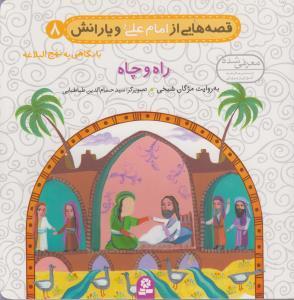 قصه هايي از امام علي (ع) و يارانش 8 (راه و چاه)،(گلاسه،منگنه اي،شميز،خشتي بزرگ،قدياني)