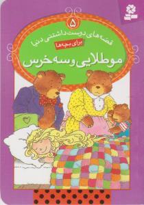 قصه هاي دوست داشتني دنيا 5 (مو طلايي و 3 خرس)،(گلاسه،شميز،جيبي،قدياني)