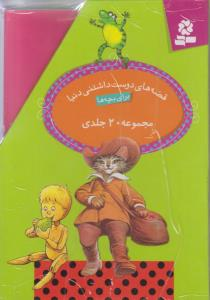 مجموعه قصه هاي دوست داشتني دنيا (20جلدي،گلاسه،باقاب،شميز،جيبي،قدياني)