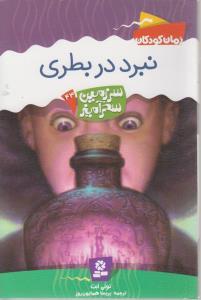 سرزمين سحرآميز43 (نبرد در بطري)،(شميز،رقعي،قدياني)