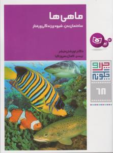 چرا و چگونه68 (ماهي ها:ساختمان بدن،شيوه ي زندگي و رفتار)،(شميز،رحلي،قدياني)