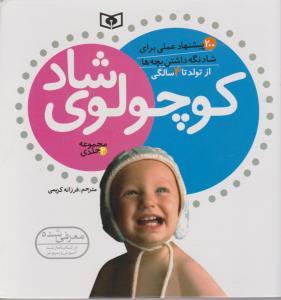 مجموعه كوچولوي شاد (از تولد تا 4 سالگي)،(گلاسه،زركوب،خشتي بزرگ،قدياني)
