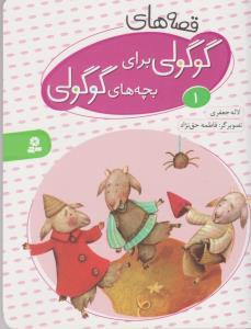قصه هاي گوگولي براي بچه هاي گوگولي 1 (گلاسه،منگنه اي،شميز،رقعي،قدياني)