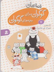 قصه هاي گوگولي براي بچه هاي گوگولي 7 (گلاسه،منگنه اي،شميز،رقعي،قدياني)