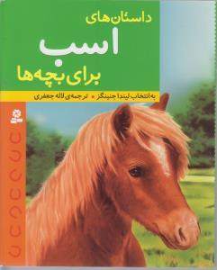داستان هاي اسب براي بچه ها (شميز،رقعي،قدياني)