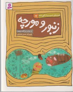 قصه هاي تصويري از الهي نامه 7(زنبور و مورچه)(قدياني)