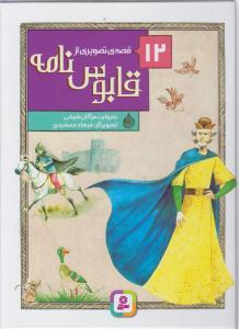 12 قصه ي تصويري از قابوس نامه(قدياني)