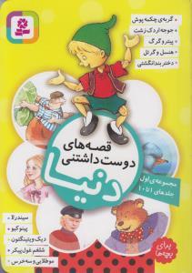 قصه هاي دوست داشتني دنيا (مجموعه اول:جلدهاي 1تا10)،(گلاسه،شميز،جيبي،قدياني)