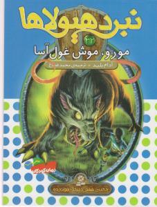 نبرد هيولاها32 (6 گانه ي ششم:دنياي آشوب زده (مورو،موش غول آسا))،(شميز،رقعي،قدياني)