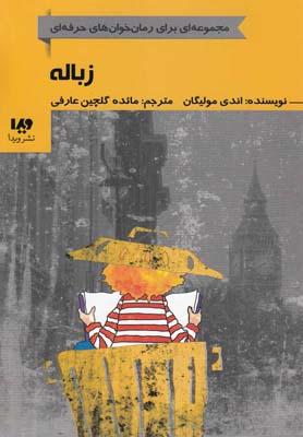 رمان خوان هاي حرفه اي بخوانند 5 (زباله)،(شميز،رقعي،ويدا)