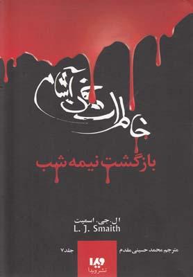 خاطرات خون آشام 7(بازگشت نيمه شب)(ويدا)