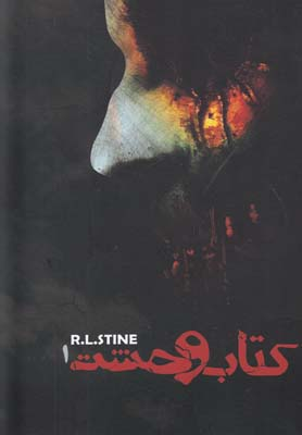 كتاب وحشت 1(ويدا)