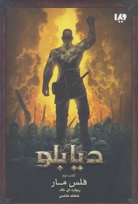 ديابلو (كتاب دوم:فلس مار)،(شميز،رقعي،ويدا)