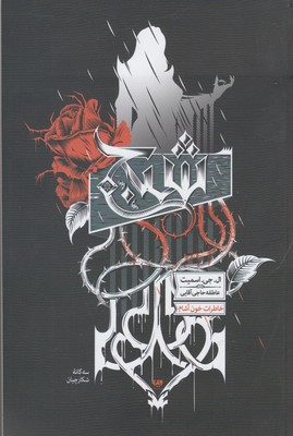 خاطرات خون آشام 8 (سه گانه شكارچيان 1)(شبح)(ويدا)