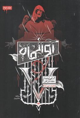 خاطرات خون آشام 2(سه گانه شكارچيان)(آواز ماه)(ويدا)