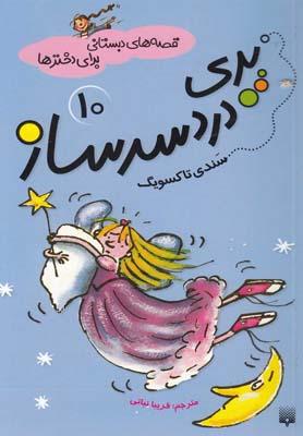 قصه هاي دبستاني براي دخترها10 (پري دردسر ساز)،(شميز،رقعي،پيدايش)