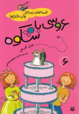 قصه هاي دبستاني براي دخترها 6 (عروسي باشكوه)،(شميز،رقعي،پيدايش)