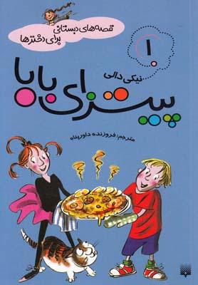 قصه هاي دبستاني براي دخترها 1 (پيتزاي بابا)،(شميز،رقعي،پيدايش)