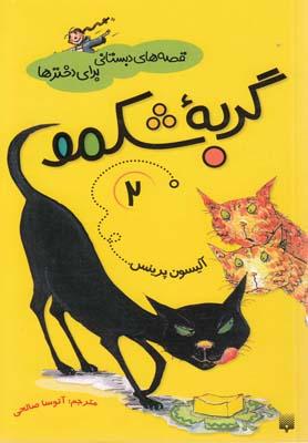 قصه هاي دبستاني براي دخترها 2 (گربه شكمو)،(شميز،رقعي،پيدايش)