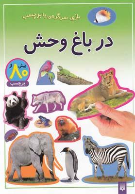 در باغ وحش (بازي،سرگرمي با برچسب)،(گلاسه،منگنه اي،شميز،رحلي،پيدايش)