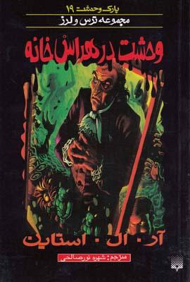 پارك وحشت19 (وحشت در هراس خانه)،(شميز،رقعي،پيدايش)