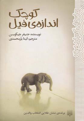 كوچك اندازه ي فيل (رمان هايي كه بايد خواند)،(شميز،پالتوئي،پيدايش)