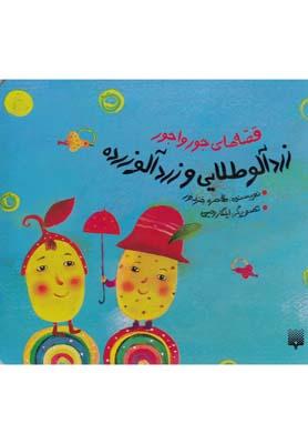 قصه هاي جورواجور (زردآلو طلايي و زردآلو زرده)،(گلاسه،زركوب،خشتي كوچك،پيدايش)