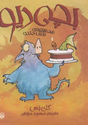 مجموعه بچه ديو (6جلدي،باقاب،شميز،رقعي،پيدايش)