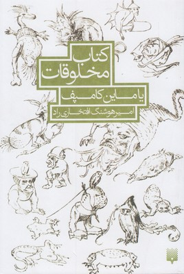 كتاب مخلوقات ياماين كامپف (شميز،پالتوئي،پيدايش)