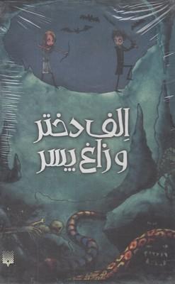 مجموعه الف دختر و زاغ پسر (6جلدي،باقاب،شميز،رقعي،پيدايش)