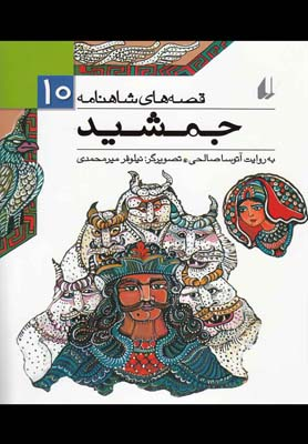 قصه هاي شاهنامه10 (جمشيد)،(شميز،رقعي،افق)