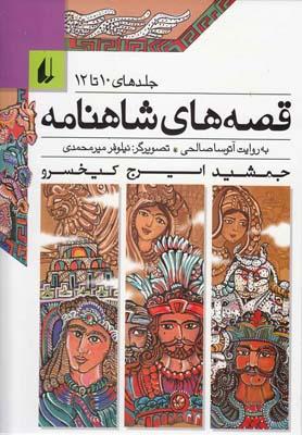 قصه هاي شاهنامه(10 تا 12)(زركوب)(افق)