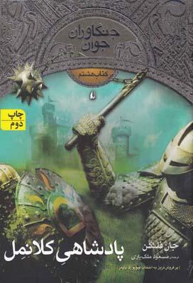 جنگاوران جوان 8 (پادشاهي كلانمل)،(شميز،رقعي،افق)