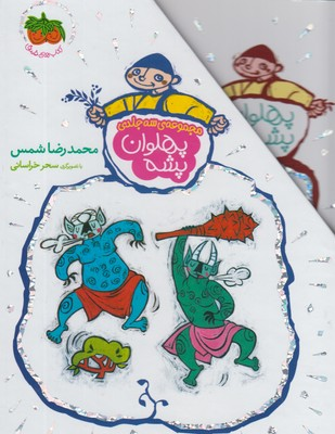 مجموعه پهلوان پشه (3جلدي،باقاب،شميز،رقعي،افق)