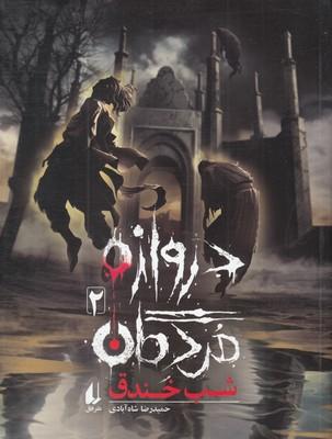 دروازه مردگان 2 (شب خندق)،(شميز،رقعي،افق)