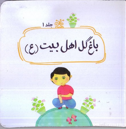 باغ گل اهل بيت(ع)(جمال)